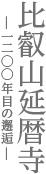 比叡山延暦寺 - 一二〇〇年目の邂逅 -